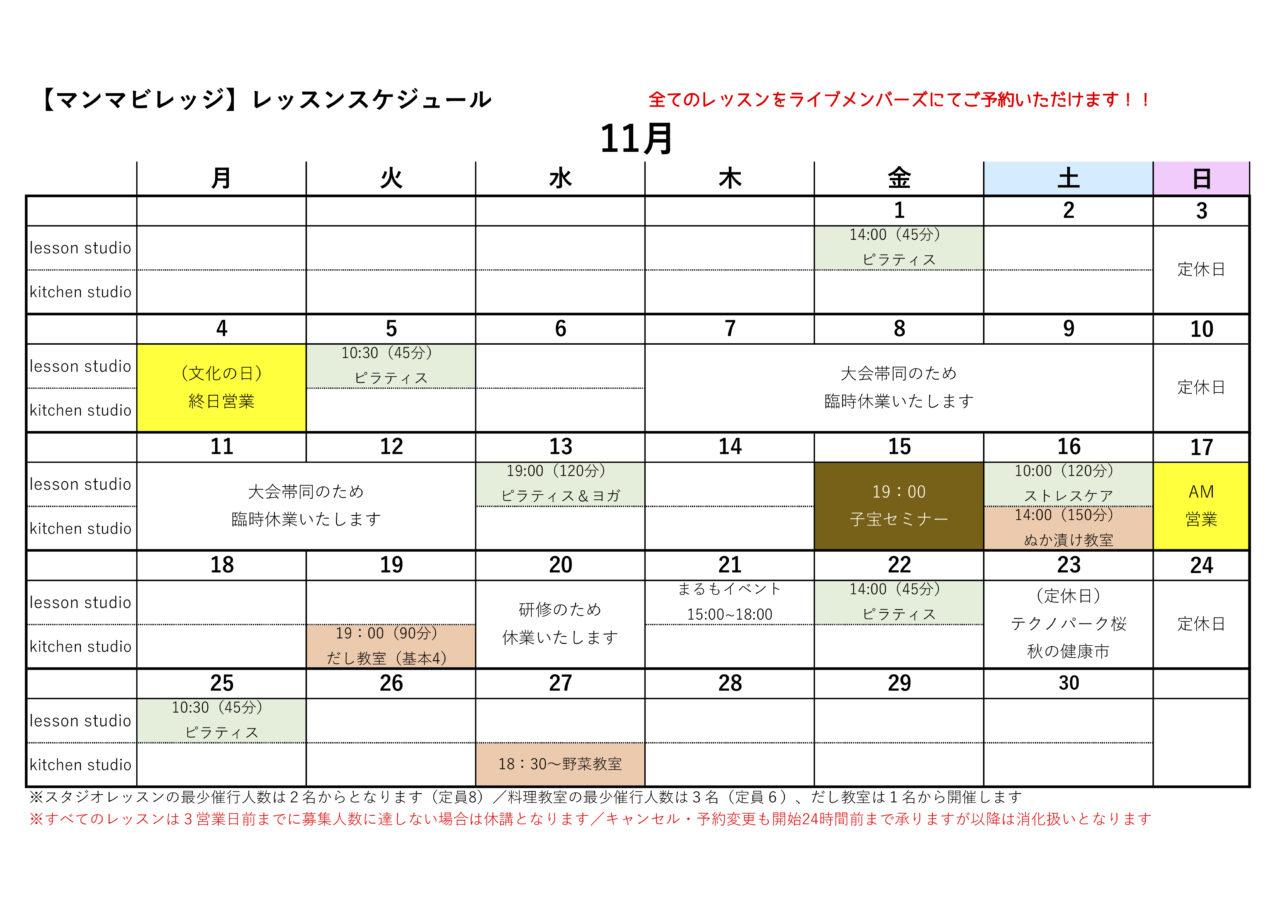 予約カレンダー11月|つくばのパーソナルトレーニング×料理教室のお店/マンマビレッジ