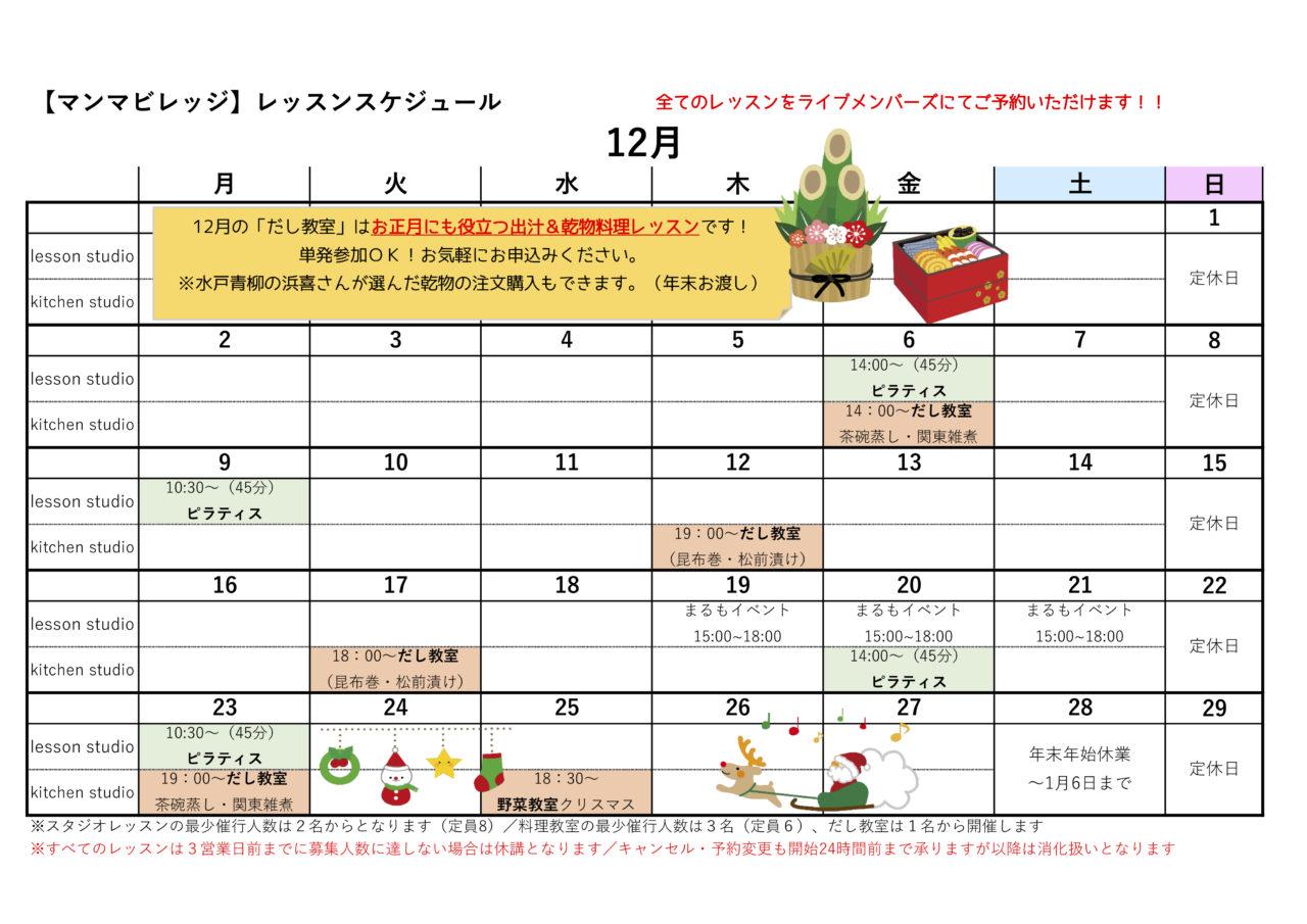 12月のスケジュール|つくばのパーソナルトレーニング×料理教室のお店/マンマビレッジ