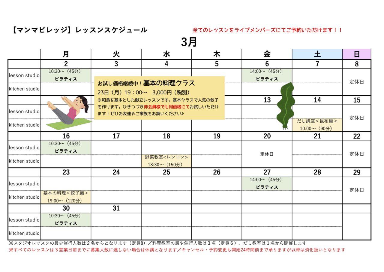 つくばにあるパーソナルトレーニングと料理教室のお店/マンマビレッジの3月のカレンダー